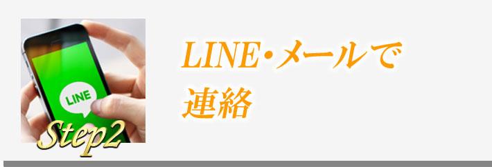 LINE・メールでご連絡