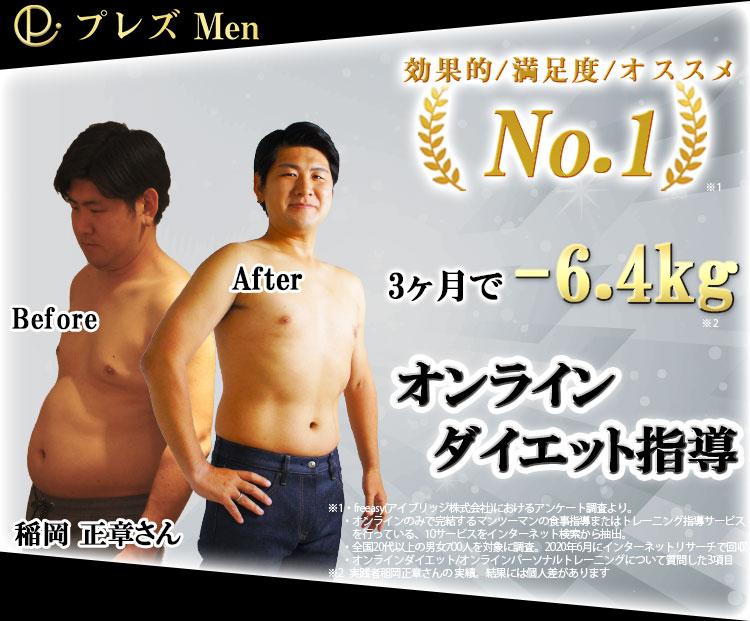 プレズのオンラインダイエット。3ヶ月で-6.4kg ウエスト-12cm