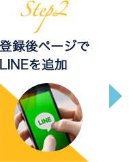 登録後パージでLINEを追加